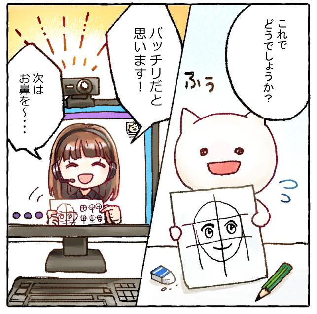 オンラインの作画レッスン