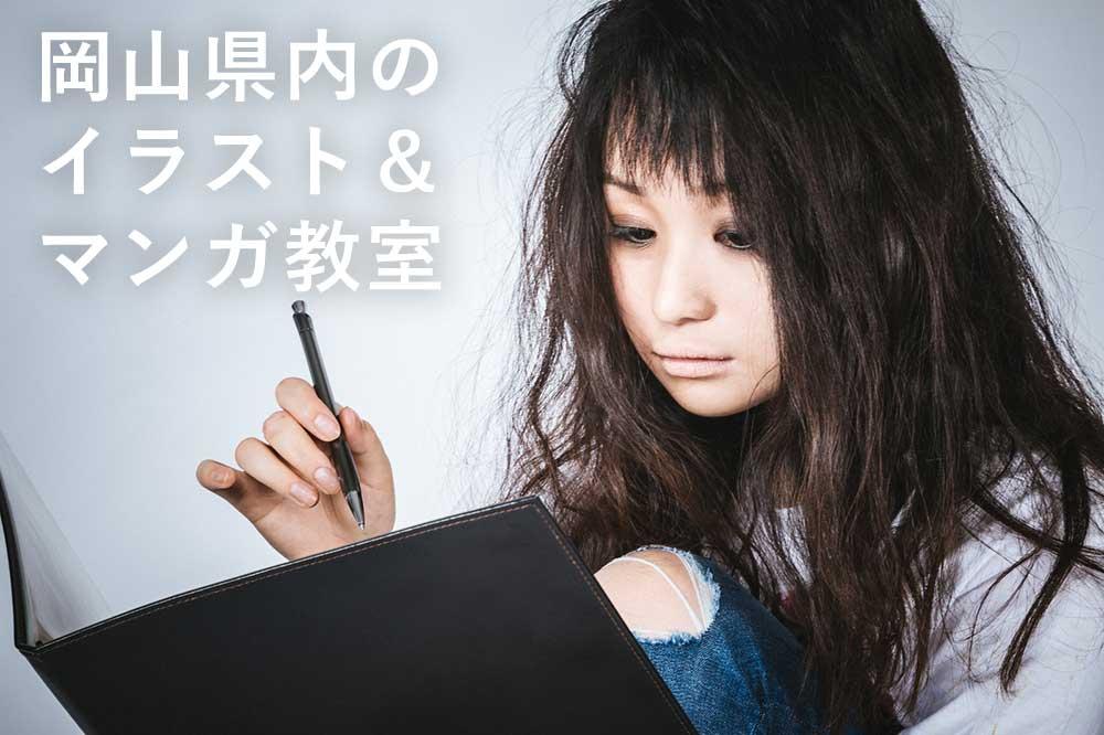 岡山のイラスト・マンガ教室について