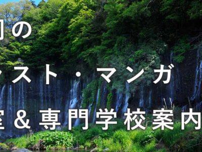 静岡県のイラスト・マンガ教室&専門学校をご紹介!