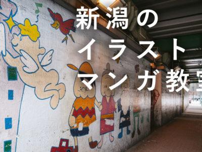 新潟のイラスト・マンガ教室&スクールについて