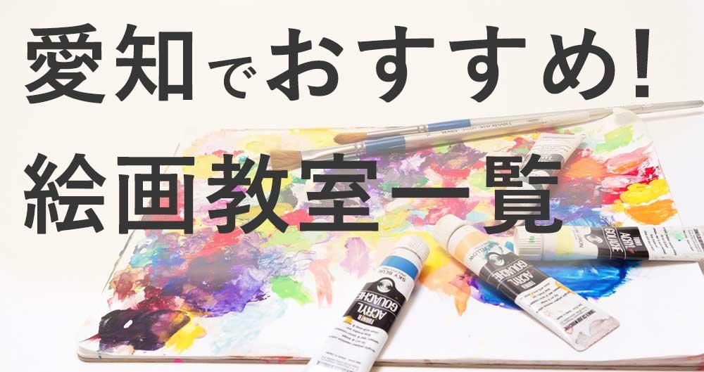 愛知のおすすめ絵画教室を一覧でまとめました。