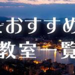 広島の絵画教室一覧