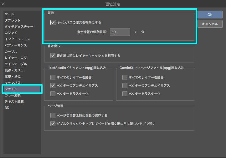 環境設定・ファイル画面